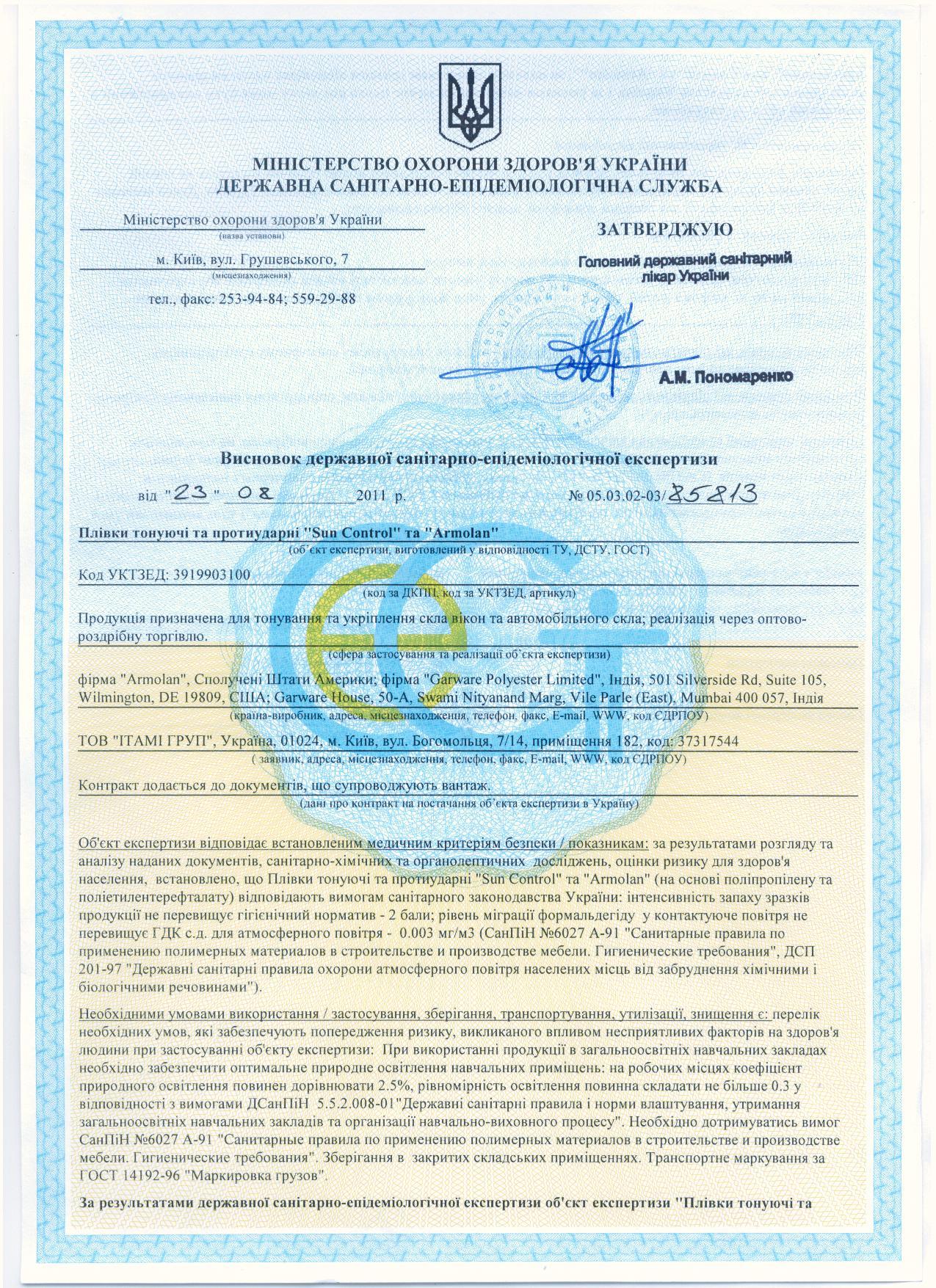 Санитарный сертификат
