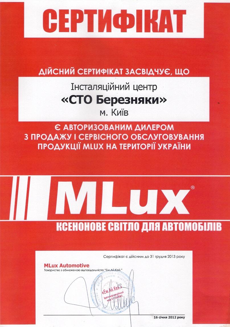 Сертификат СТО Березняки